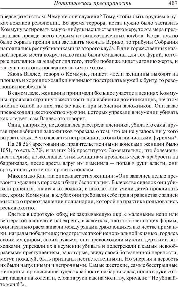 PDF. Преступный человек. Ломброзо Ч. Страница 463. Читать онлайн
