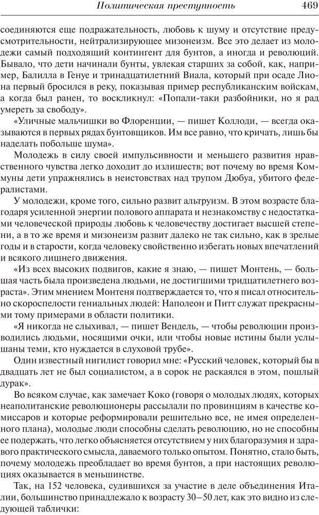 PDF. Преступный человек. Ломброзо Ч. Страница 465. Читать онлайн