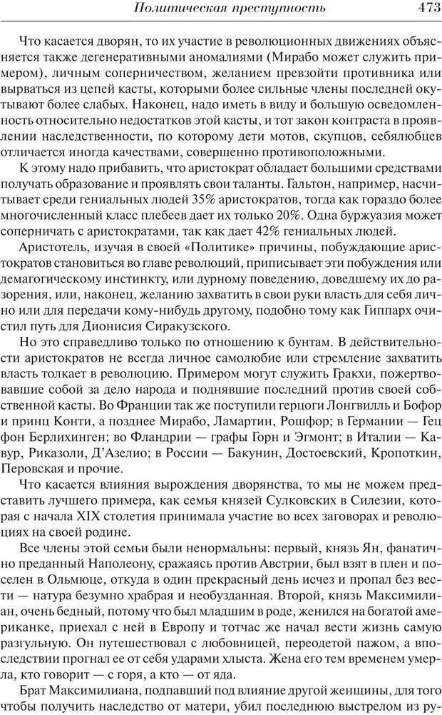 PDF. Преступный человек. Ломброзо Ч. Страница 469. Читать онлайн