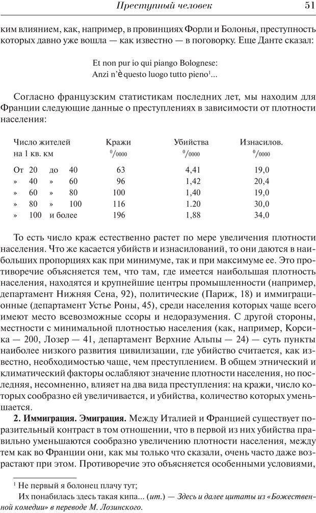 PDF. Преступный человек. Ломброзо Ч. Страница 47. Читать онлайн