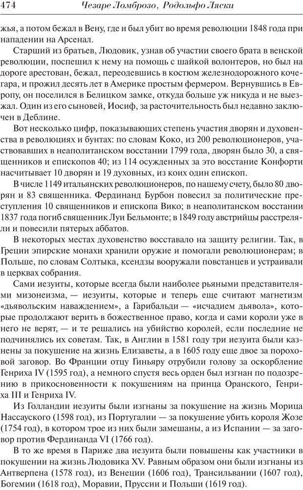 PDF. Преступный человек. Ломброзо Ч. Страница 470. Читать онлайн