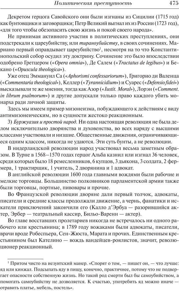 PDF. Преступный человек. Ломброзо Ч. Страница 471. Читать онлайн