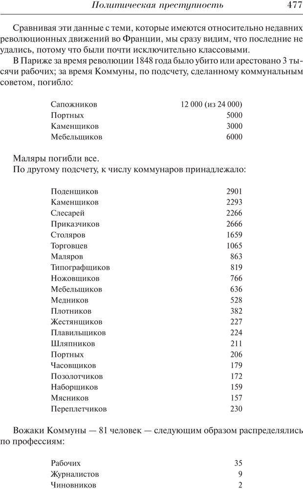 PDF. Преступный человек. Ломброзо Ч. Страница 473. Читать онлайн