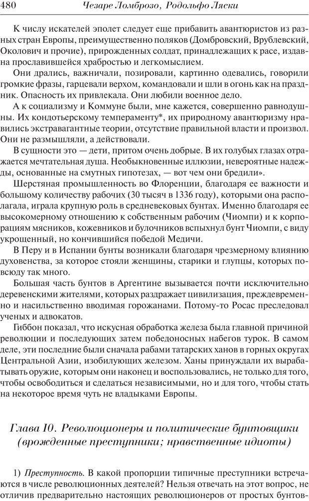 PDF. Преступный человек. Ломброзо Ч. Страница 476. Читать онлайн