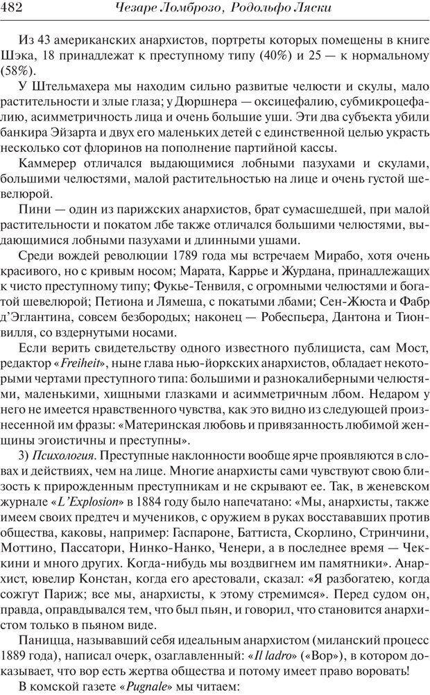 PDF. Преступный человек. Ломброзо Ч. Страница 478. Читать онлайн