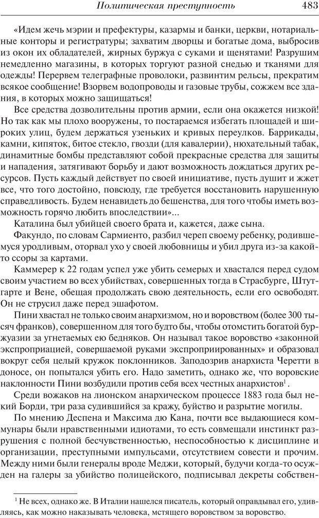 PDF. Преступный человек. Ломброзо Ч. Страница 479. Читать онлайн