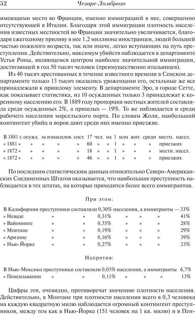 PDF. Преступный человек. Ломброзо Ч. Страница 48. Читать онлайн