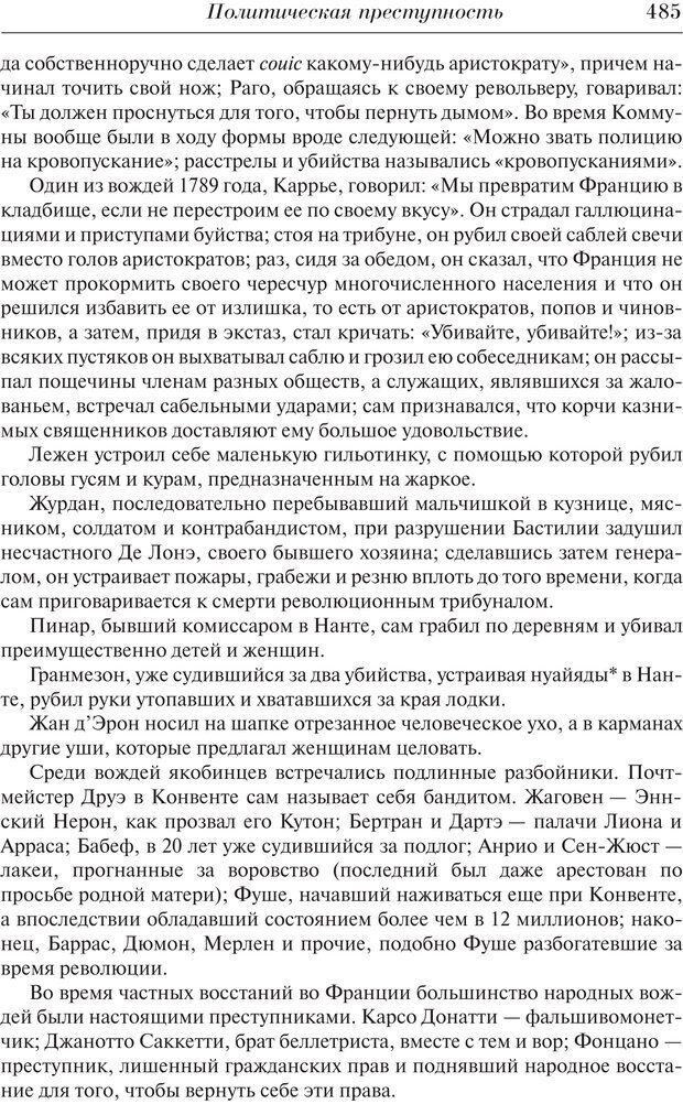 PDF. Преступный человек. Ломброзо Ч. Страница 481. Читать онлайн