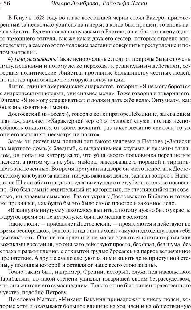 PDF. Преступный человек. Ломброзо Ч. Страница 482. Читать онлайн
