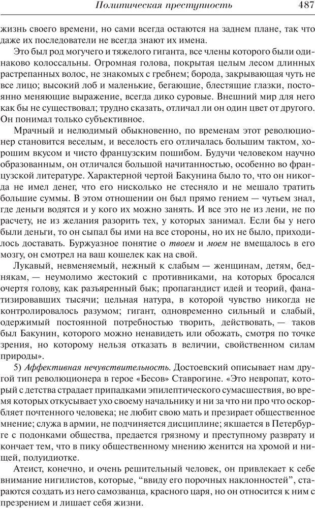 PDF. Преступный человек. Ломброзо Ч. Страница 483. Читать онлайн