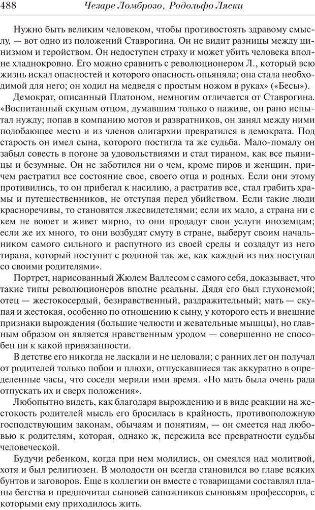 PDF. Преступный человек. Ломброзо Ч. Страница 484. Читать онлайн