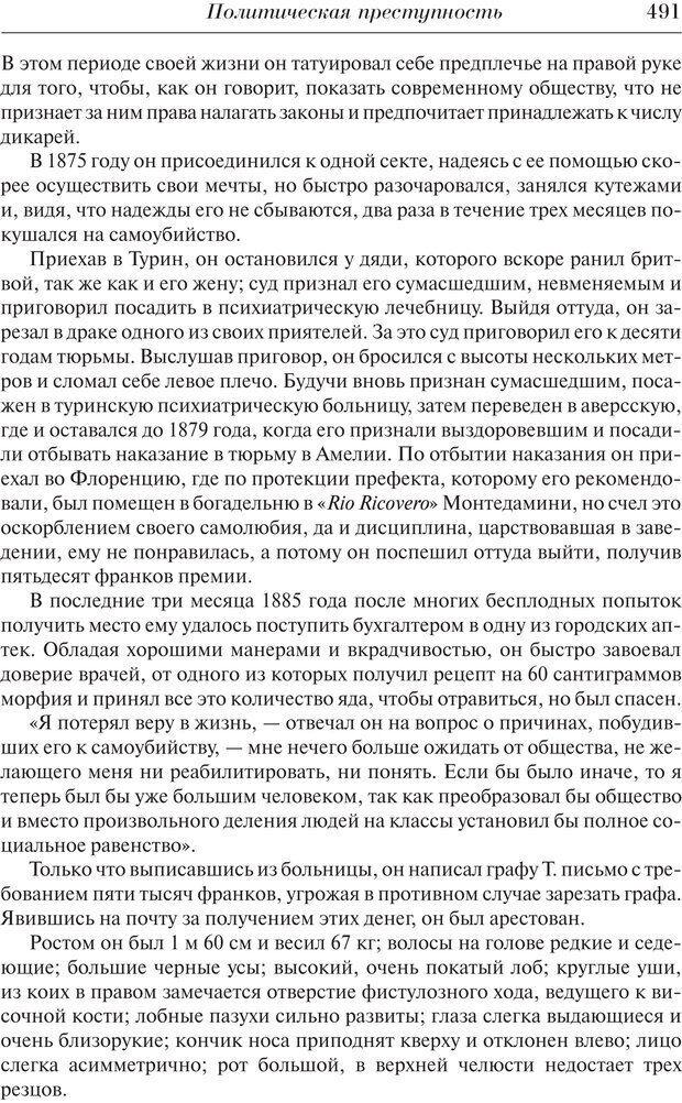 PDF. Преступный человек. Ломброзо Ч. Страница 487. Читать онлайн