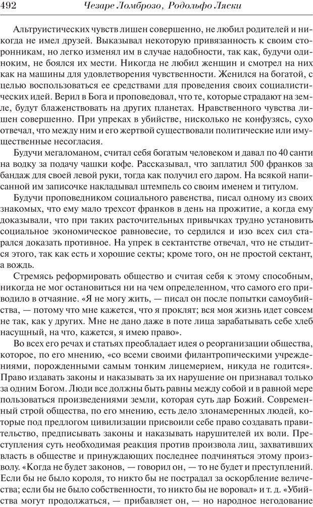 PDF. Преступный человек. Ломброзо Ч. Страница 488. Читать онлайн