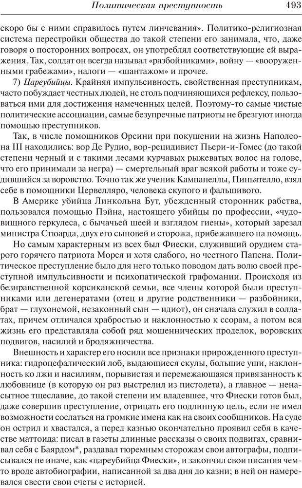 PDF. Преступный человек. Ломброзо Ч. Страница 489. Читать онлайн