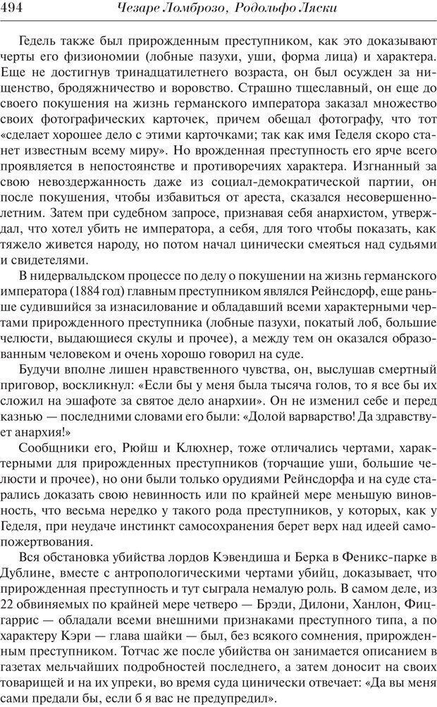 PDF. Преступный человек. Ломброзо Ч. Страница 490. Читать онлайн