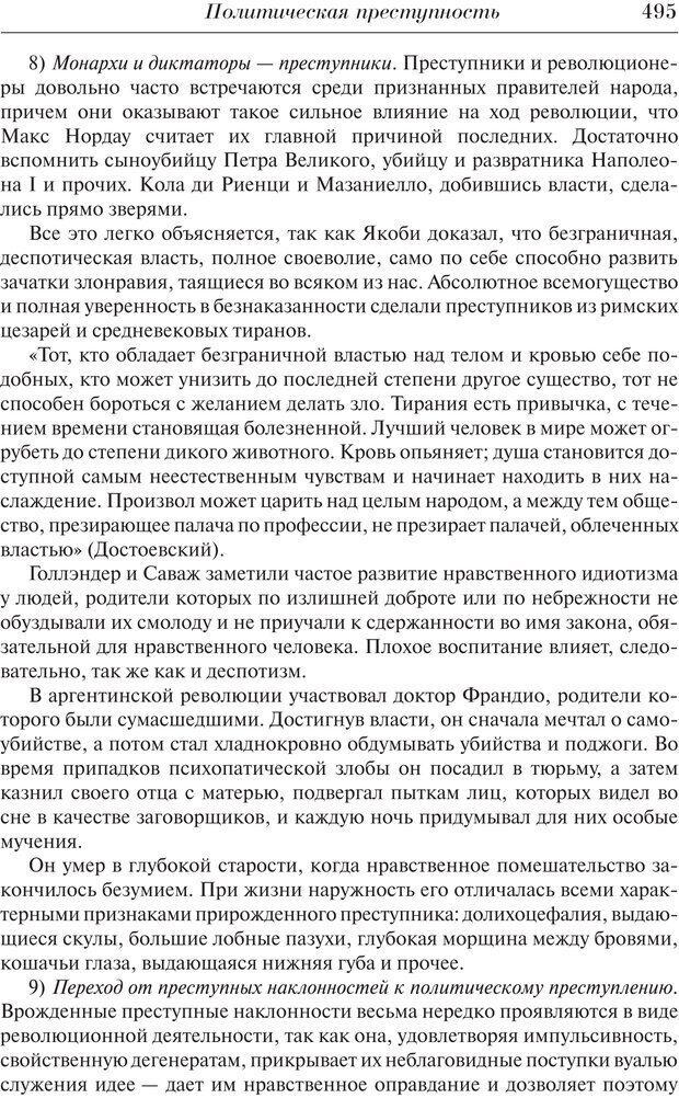 PDF. Преступный человек. Ломброзо Ч. Страница 491. Читать онлайн