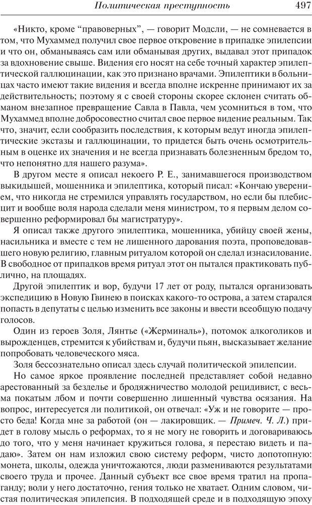 PDF. Преступный человек. Ломброзо Ч. Страница 493. Читать онлайн