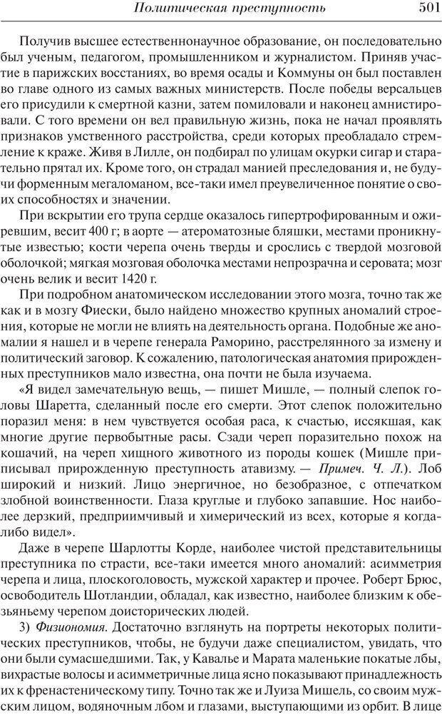 PDF. Преступный человек. Ломброзо Ч. Страница 497. Читать онлайн