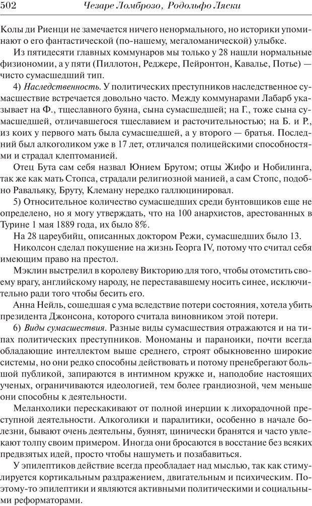 PDF. Преступный человек. Ломброзо Ч. Страница 498. Читать онлайн