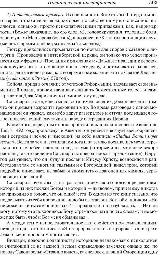 PDF. Преступный человек. Ломброзо Ч. Страница 499. Читать онлайн