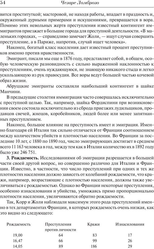 PDF. Преступный человек. Ломброзо Ч. Страница 50. Читать онлайн