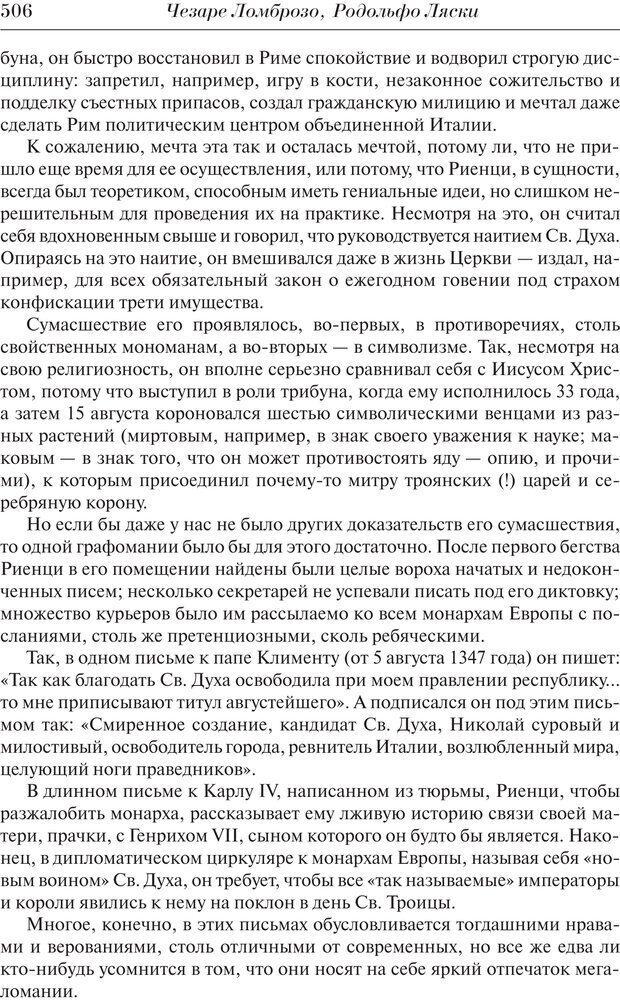 PDF. Преступный человек. Ломброзо Ч. Страница 502. Читать онлайн