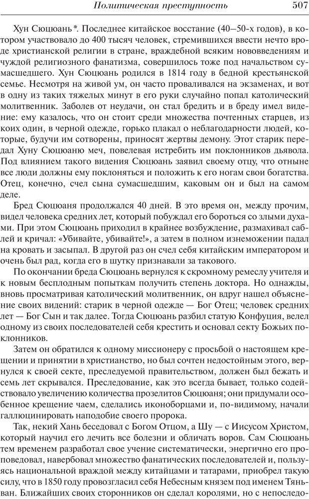 PDF. Преступный человек. Ломброзо Ч. Страница 503. Читать онлайн