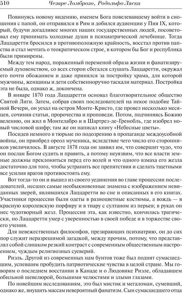 PDF. Преступный человек. Ломброзо Ч. Страница 506. Читать онлайн