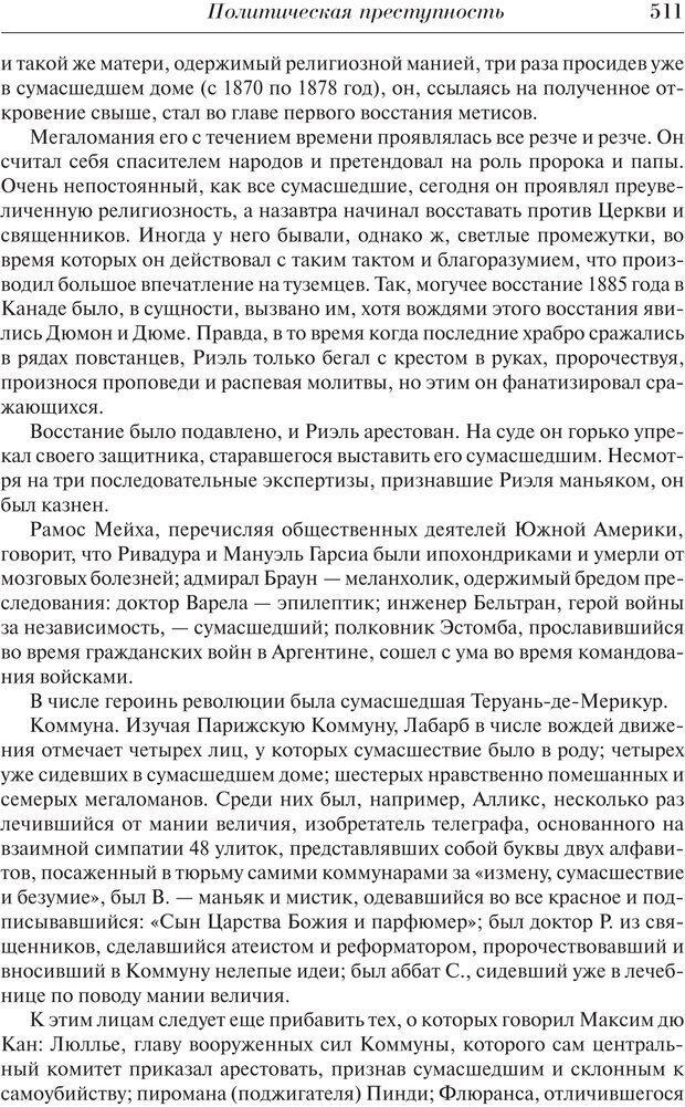 PDF. Преступный человек. Ломброзо Ч. Страница 507. Читать онлайн
