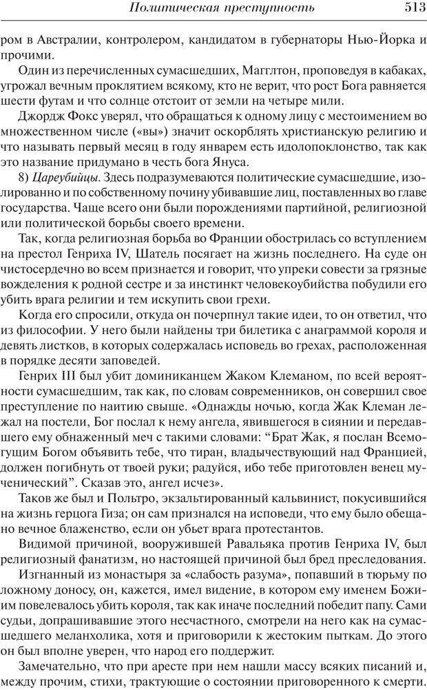 PDF. Преступный человек. Ломброзо Ч. Страница 509. Читать онлайн
