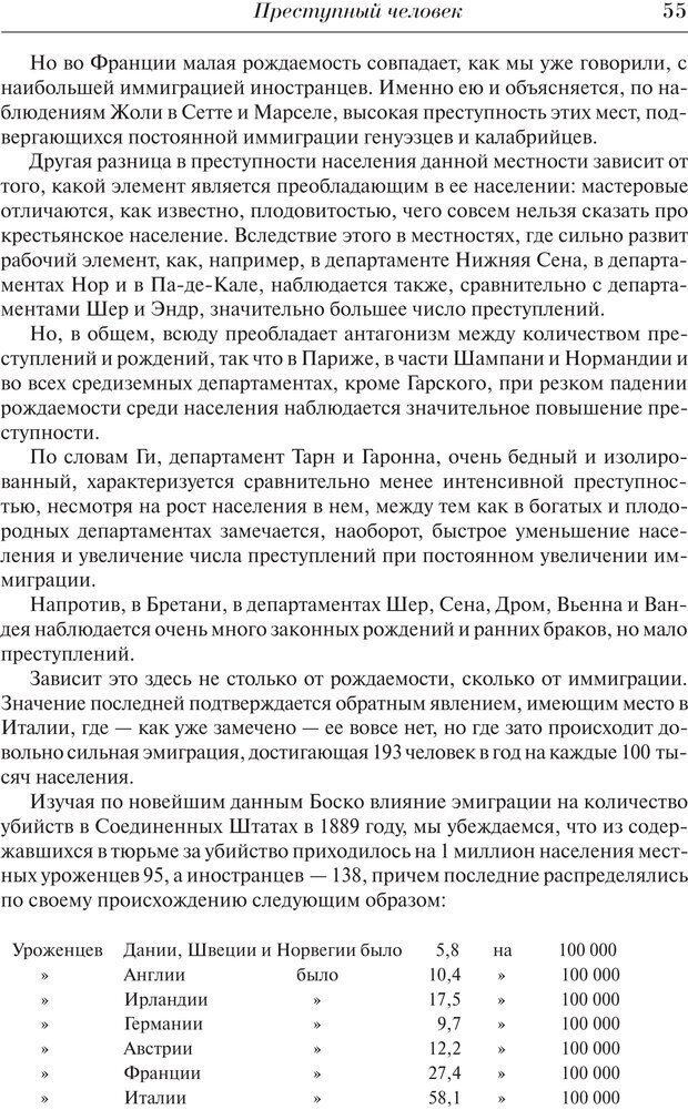 PDF. Преступный человек. Ломброзо Ч. Страница 51. Читать онлайн