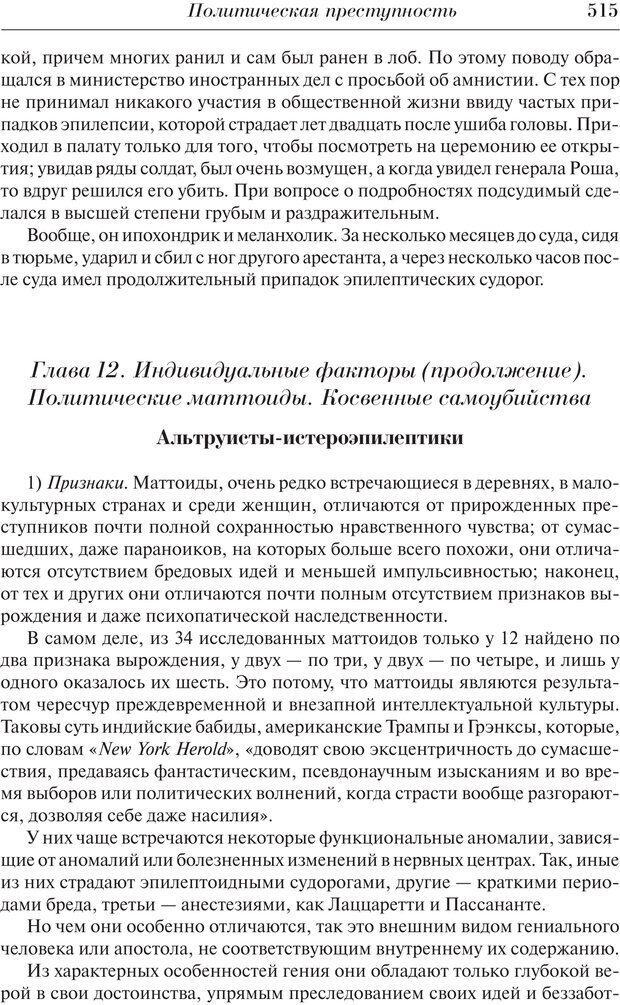 PDF. Преступный человек. Ломброзо Ч. Страница 511. Читать онлайн