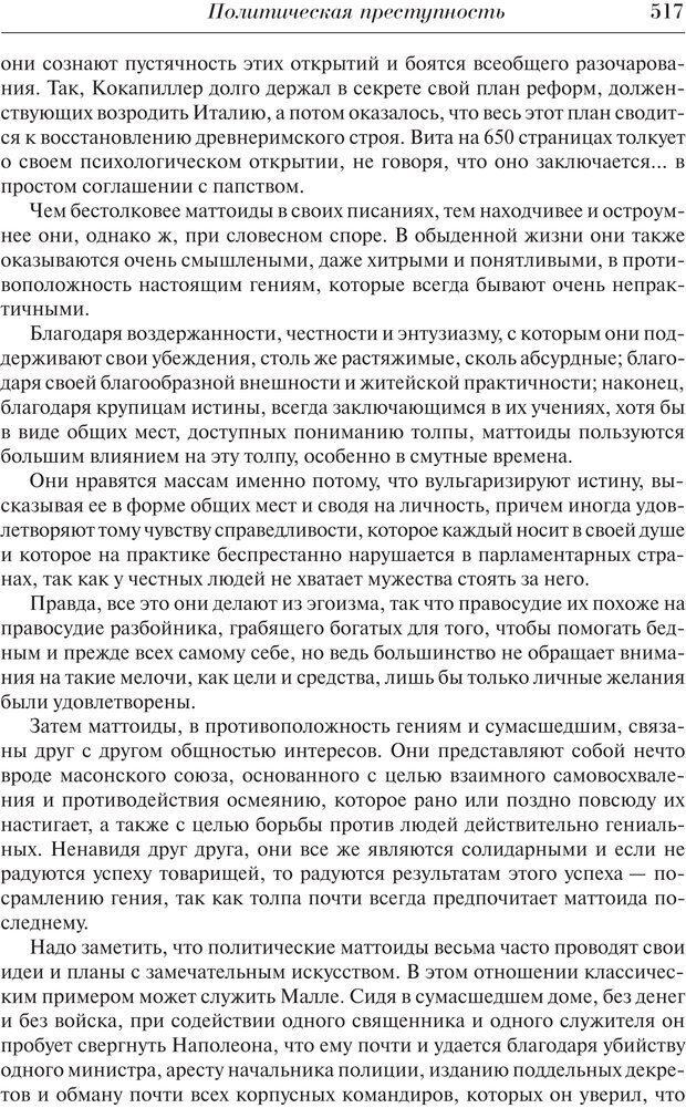 PDF. Преступный человек. Ломброзо Ч. Страница 513. Читать онлайн