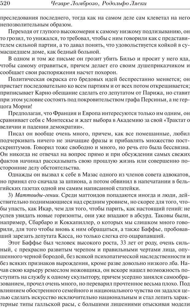 PDF. Преступный человек. Ломброзо Ч. Страница 516. Читать онлайн