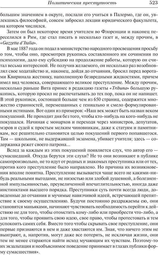 PDF. Преступный человек. Ломброзо Ч. Страница 519. Читать онлайн