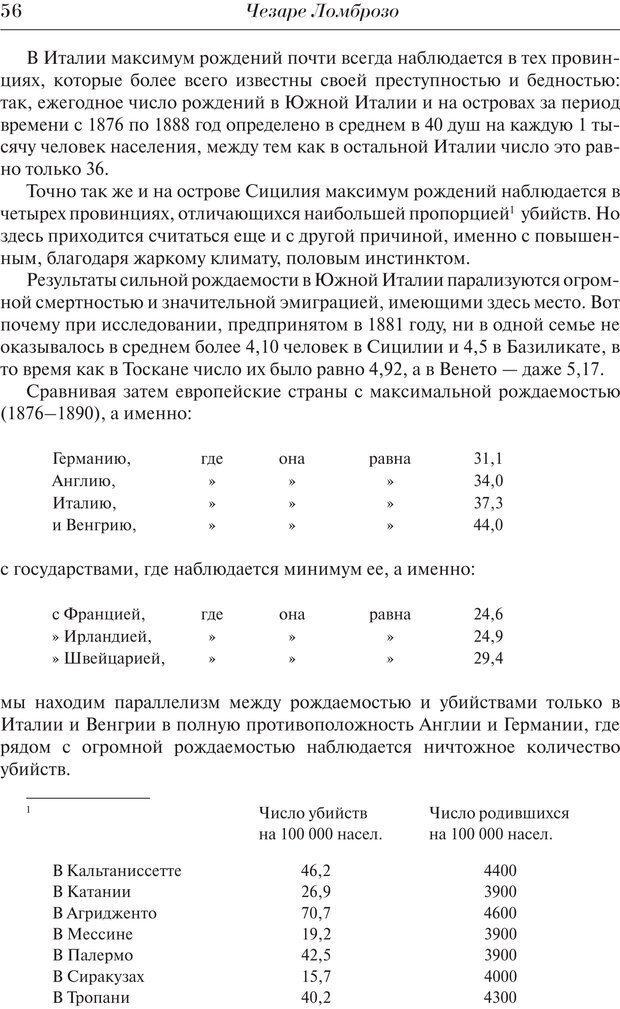 PDF. Преступный человек. Ломброзо Ч. Страница 52. Читать онлайн
