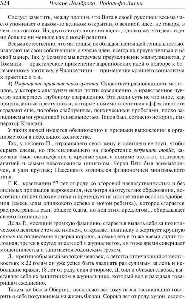 PDF. Преступный человек. Ломброзо Ч. Страница 520. Читать онлайн