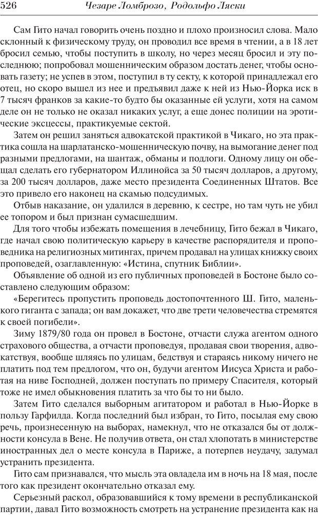 PDF. Преступный человек. Ломброзо Ч. Страница 522. Читать онлайн
