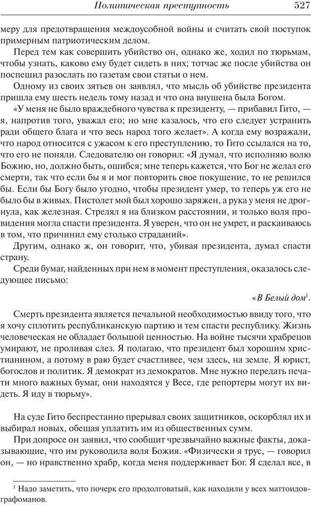 PDF. Преступный человек. Ломброзо Ч. Страница 523. Читать онлайн