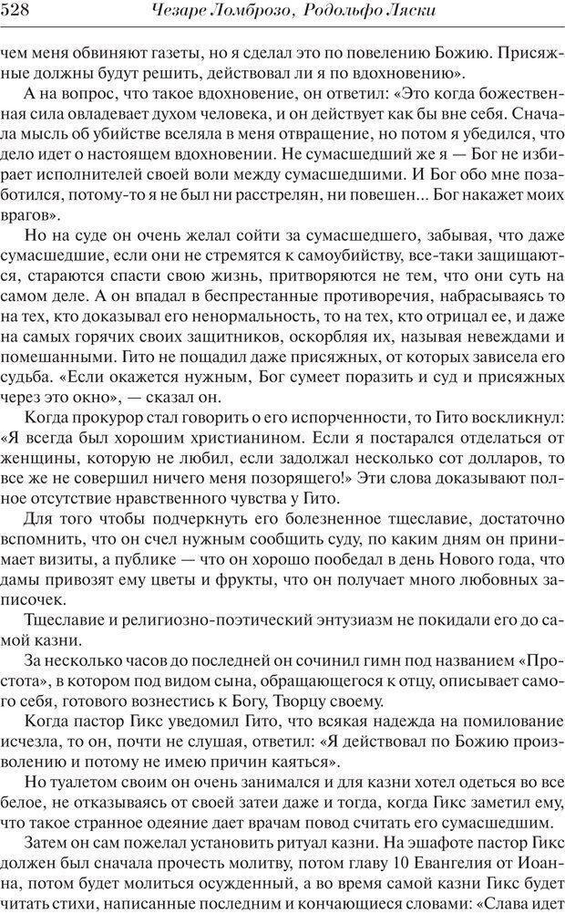 PDF. Преступный человек. Ломброзо Ч. Страница 524. Читать онлайн