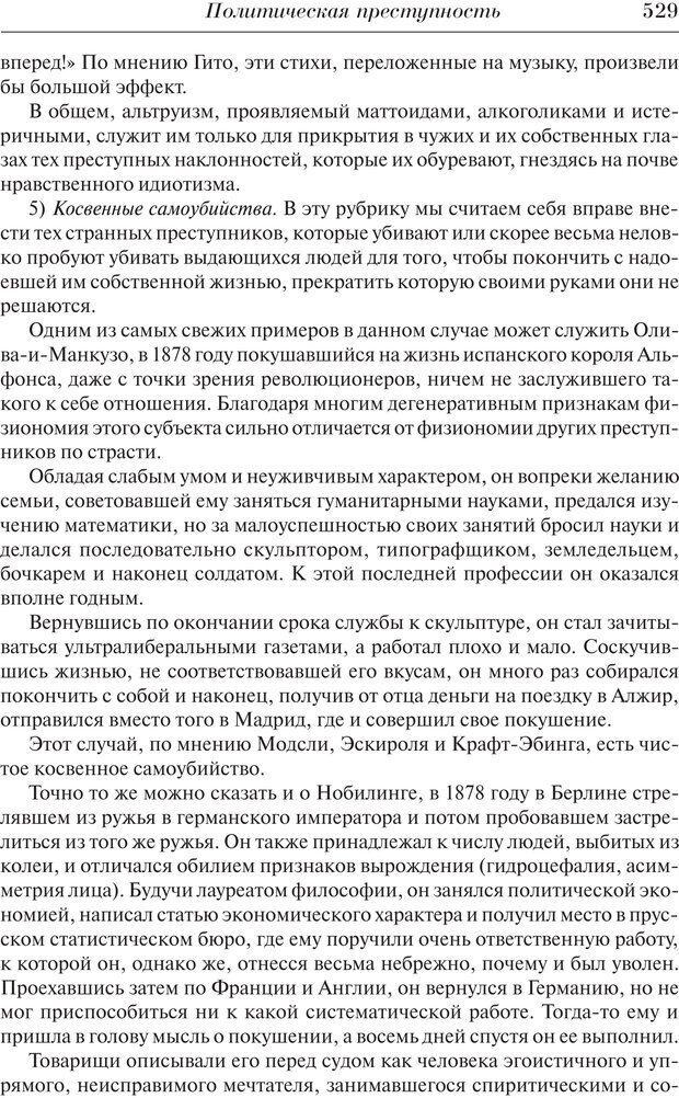 PDF. Преступный человек. Ломброзо Ч. Страница 525. Читать онлайн