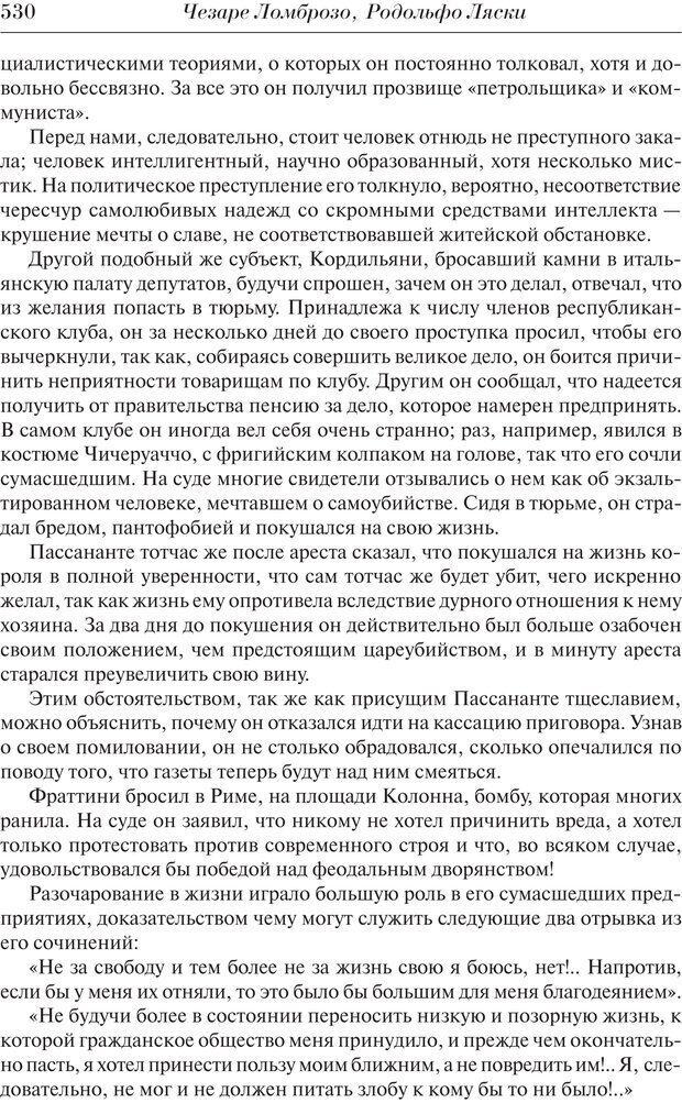 PDF. Преступный человек. Ломброзо Ч. Страница 526. Читать онлайн