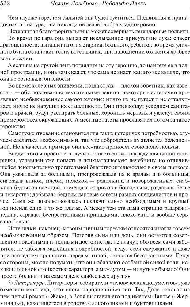 PDF. Преступный человек. Ломброзо Ч. Страница 528. Читать онлайн