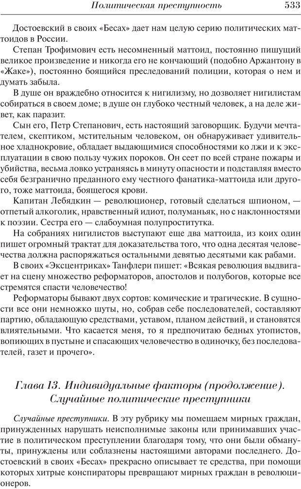 PDF. Преступный человек. Ломброзо Ч. Страница 529. Читать онлайн