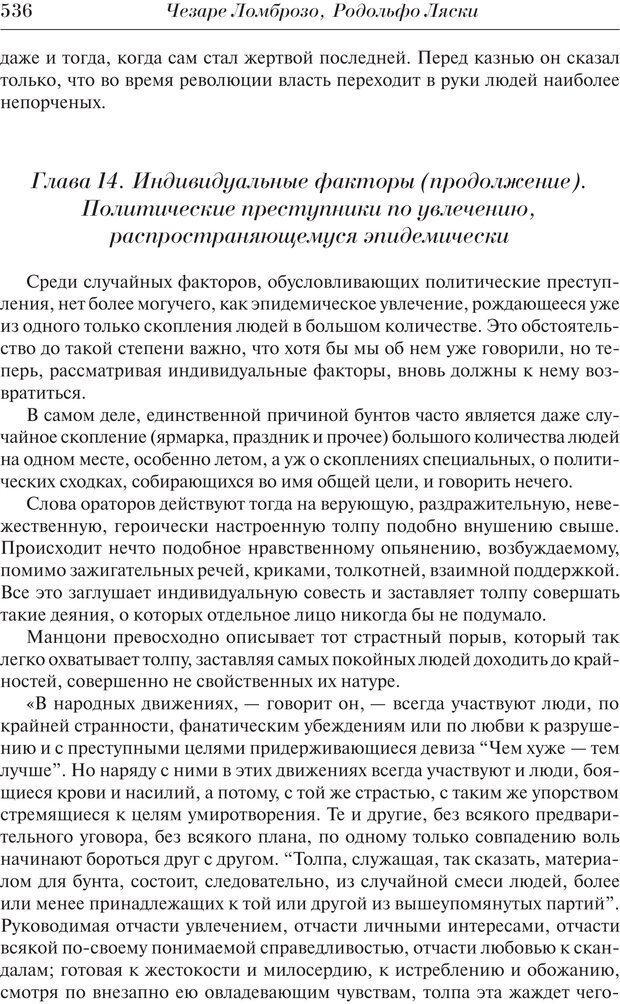 PDF. Преступный человек. Ломброзо Ч. Страница 532. Читать онлайн