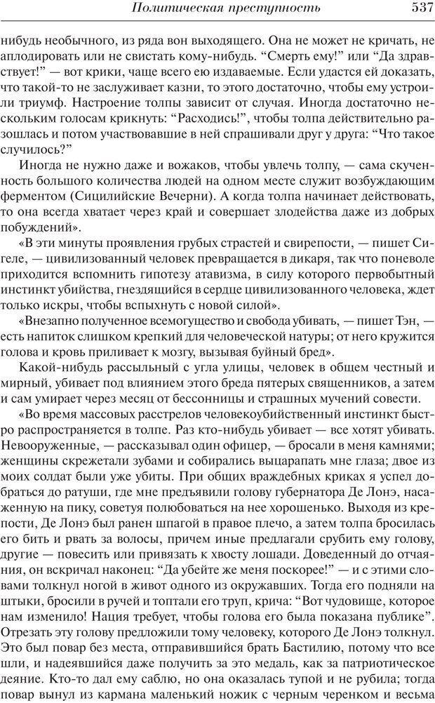 PDF. Преступный человек. Ломброзо Ч. Страница 533. Читать онлайн