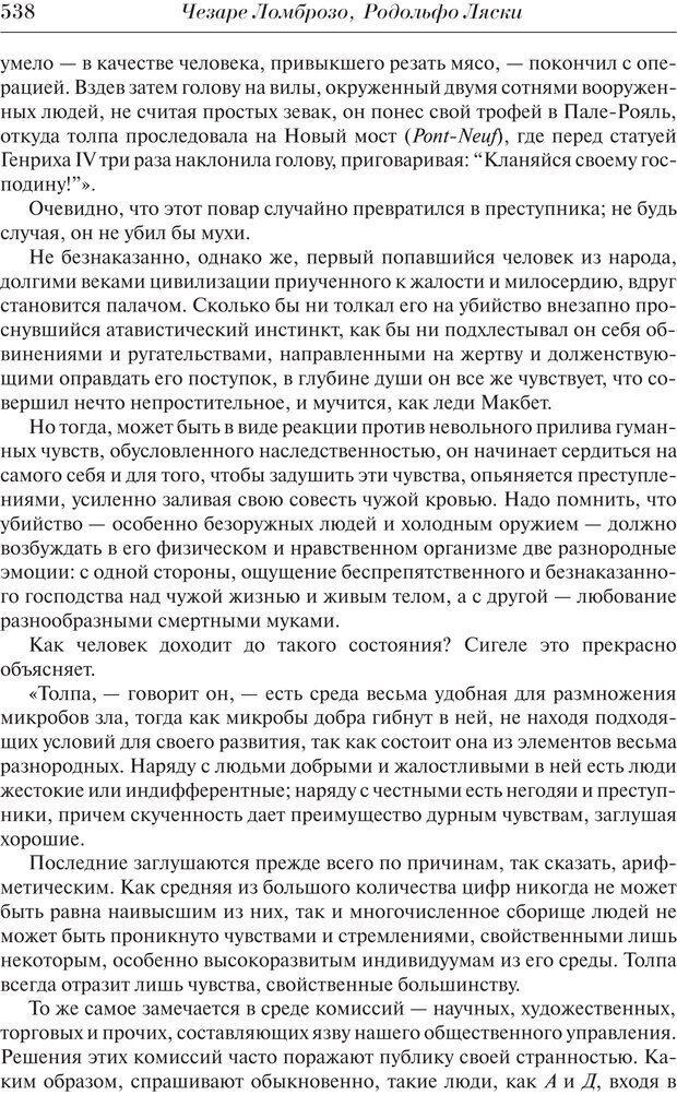 PDF. Преступный человек. Ломброзо Ч. Страница 534. Читать онлайн