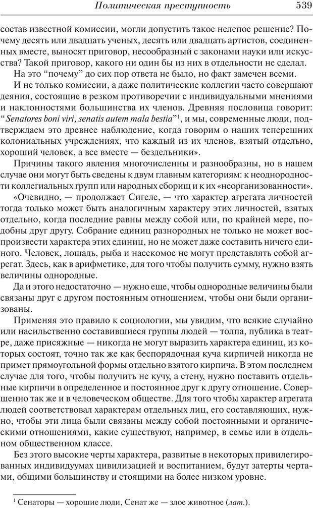 PDF. Преступный человек. Ломброзо Ч. Страница 535. Читать онлайн