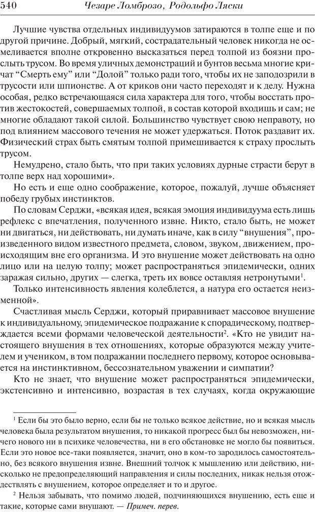 PDF. Преступный человек. Ломброзо Ч. Страница 536. Читать онлайн