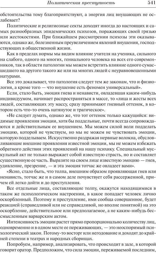 PDF. Преступный человек. Ломброзо Ч. Страница 537. Читать онлайн